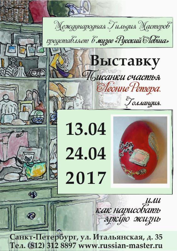 Poster St. Petersburg